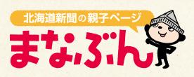 北海道新聞の親子ページ「まなぶん」