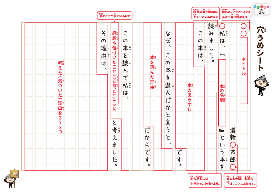 kansobun-mitekaku-sheet1@0,75x