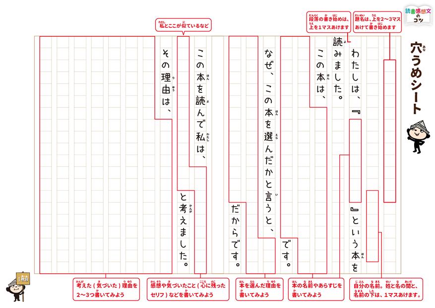 kansobun-kakikomi-sheet1@0,75x