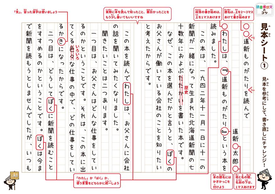 kansobun-mihon-sheet@0,75x