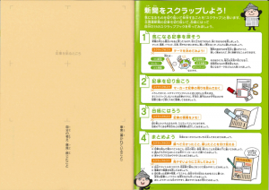 doshin-scrapbook