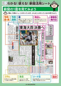 shinbun-katsuyo-sheet1-s-1
