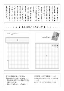 takujo-shiki-note1