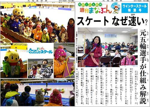 manabun-winter-school2017