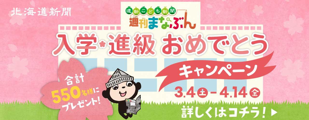 入学・進級おめでとうキャンペーン