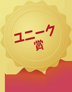 ユニーク賞