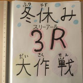3R大作戦