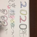 2020年東京オリンピックについて