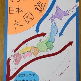 オリジナル日本大図鑑
