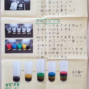 水の層を作る実験