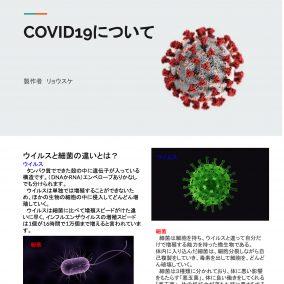 COVID19について