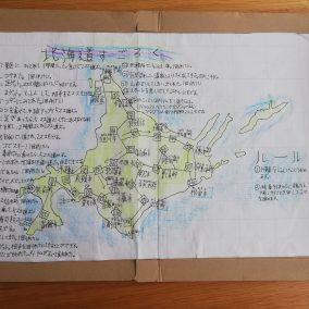 折りたたみ式北海道すごろく